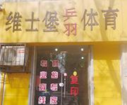 邯郸市维堡贸易有限公司