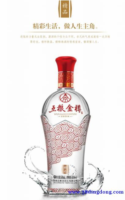 五粮金樽尊耀上市 打造高端白酒新名片