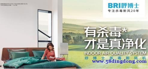 BRI呼博士新风系统,室内空气污染的终极解决方案!