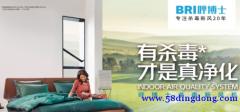 BRI呼博士&中国暖通供热展,领跑新风系统行