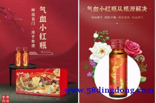 象麟气血小红瓶:药食同源引领养生新风向!